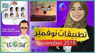 افضل تطبيقات اندرويد 2018 وايفون لشهر نوفمبر | تطبيق ملصقات ولانشر مميز
