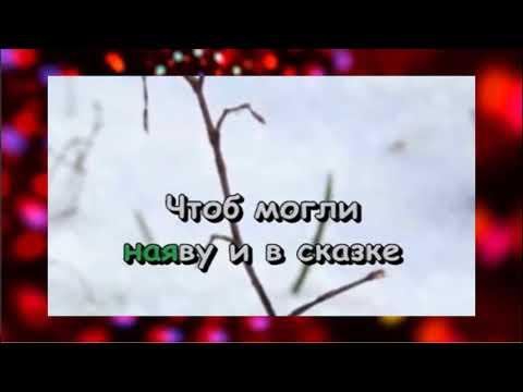 Детская песня Караоке Песня Маши и Вити