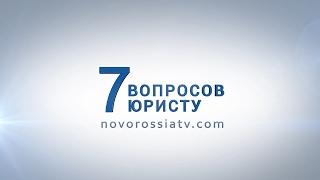 7 Вопросов юристу. Выпуск 44. Транспортный налог в ДНР