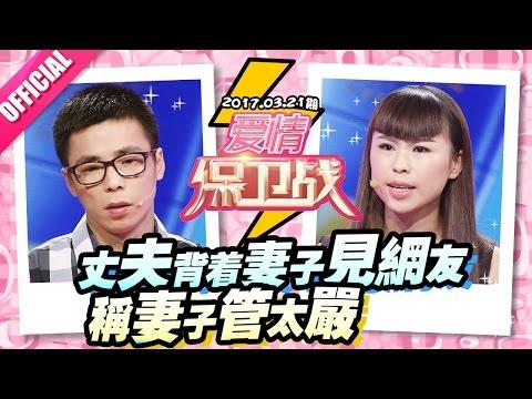 [FULL]愛情保衛戰:婚姻走到了盡頭 離婚吧 20170321【官方超清1080P】塗磊