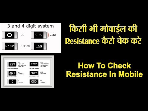 How To Check Resistance In Mobile