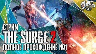 THE SURGE 2 игра от Deck13 и Focus Home. СТРИМ с JetPOD90! Полное прохождение на русском, часть №1.
