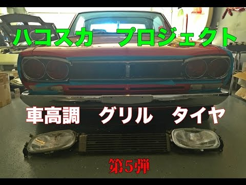 ハコスカ DIY プロジェクト  車高調 タイヤ グリル加工 Nissan Skyline Hakosuka Project Coilovers, Tires and Grill スティーブ的視点
