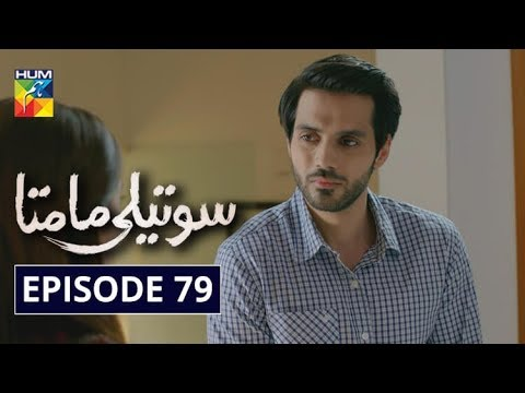 Soteli Maamta Episode 79 HUM TV Drama 4 June 2020