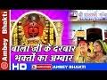 Download Latest Salasar Balaji Bhajan || Bala Ke Darbar Bhakton Ka Ambar  || Tanushree # Ambey Bhaklti MP3 song and Music Video