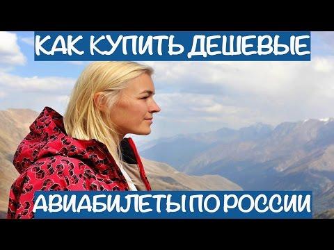 Как купить дешевые авиабилеты по России?