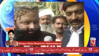 بہاولپور:پاکستان ن لیگ کے نمائندوں کی نیوز نائن سے خصوصی گفتگو۔(وقاص شاہ)