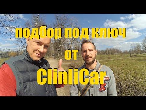 Что такое ПОДБОР ПОД КЛЮЧ?. ClinliCar автоподбор спб