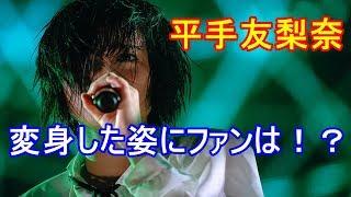 【話題】欅坂46 平手友梨奈 変身した姿にファンは!? 音楽:甘茶の音...