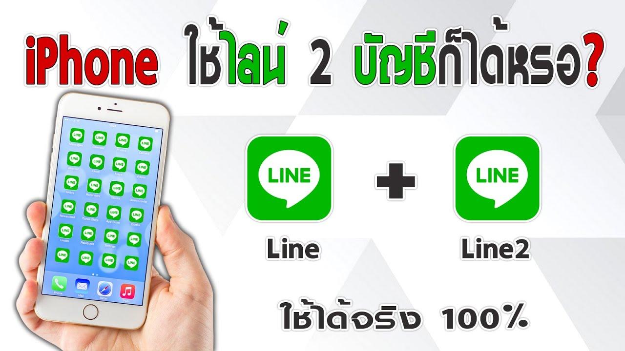 โหลดไลน์ 2 บัญชีใน iPhone เครื่องเดียว