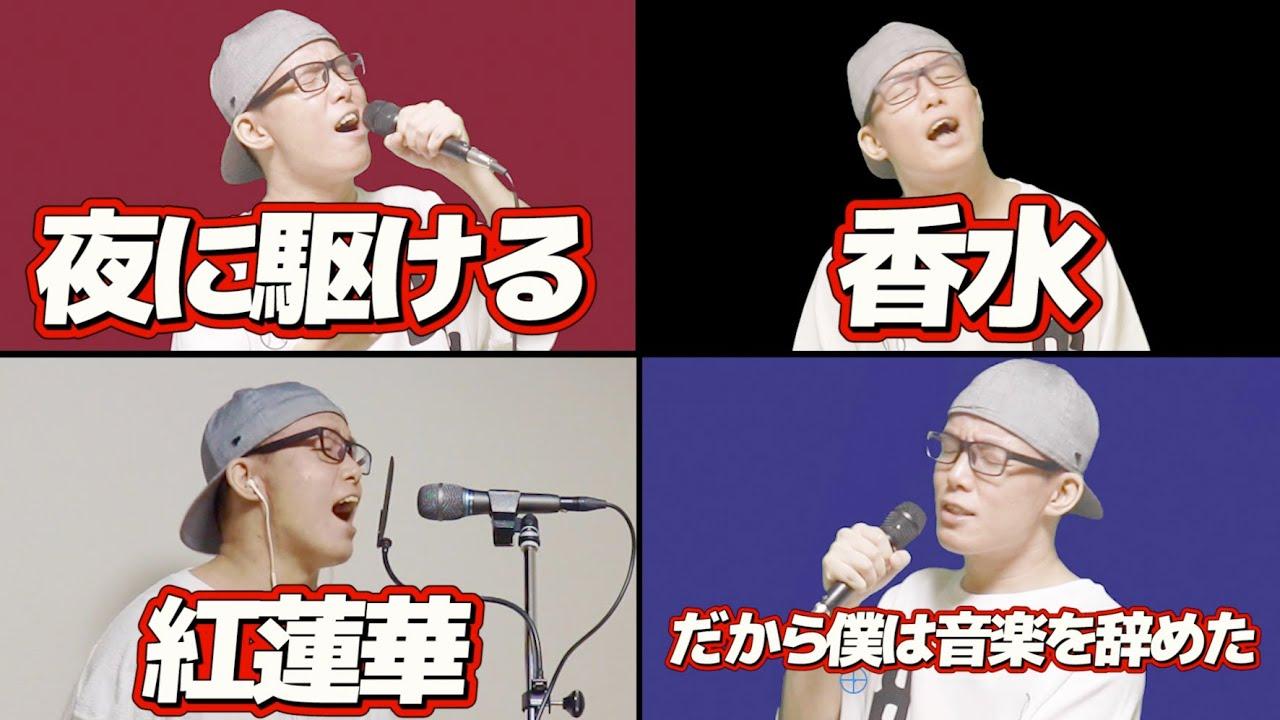 【奇跡】流行りの曲を同時に歌ったらハーモニーになった【香水×夜に駆ける×紅蓮華×だから僕は音楽をやめた】