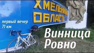 Поездка Винница — Ровно. Первый вечер. 71 км