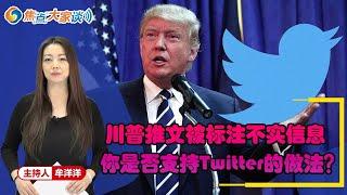 川普推文被标注不实信息 你是否支持twitter的做法?《焦点大家谈》2020年5月28日 第163期