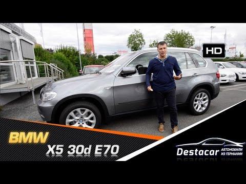 Как я покупал BMW X5 30d в Германии