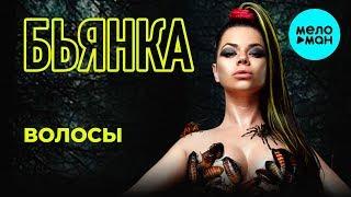 Бьянка  - Волосы (Single 2019)