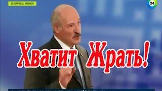 Диета от Лукашенко Белорусам- Хватит Жрать!