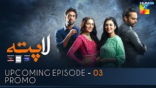 Laapata Upcoming Episode 3 Promo | HUM TV | Drama | Presented by PONDS, Master Paints & ITEL Mobile