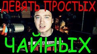 9 ПРОСТЫХ ЧАЙНЫХ РЕЦЕПТОВ  /Пиратский самозамес #117