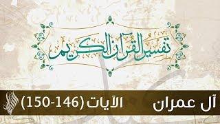 سورة آل عمران 42   تفسير الآيات (146 - 150) - د.محمد خير الشعال