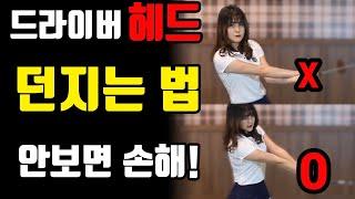 [김정연의 독학골프] 드라이버 헤드 이렇게만 던지시면 …