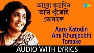 Aaro Katodin Ami Khunjechhi Tomake with lyrics | Arati Mukherjee | Sudhin Dasgupta