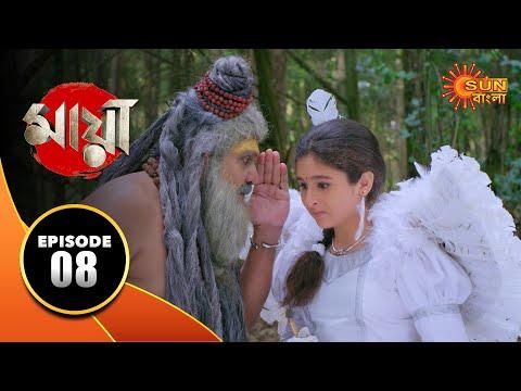Maya - Episode 08 | 02 Sep 19 | Sun Bangla TV Serial | Bengali Serial