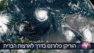 הוריקן מזג אוויר פלורנס