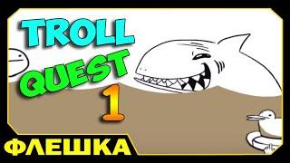 ч. 01 Затролируй мозок - Troll Quest 1 (проходження)