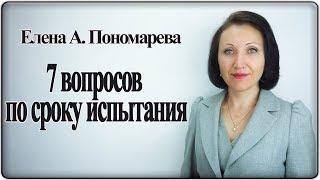 7 вопросов по сроку испытания - Елена А. Пономарева