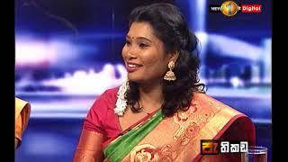 Pathikada, Sirasa TV with Bandula Jayasekara 15th of April 2019 Thumbnail