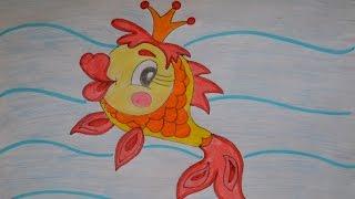 """Как нарисовать """"Золотую рыбку""""."""