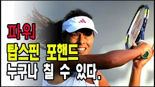 [테니스] 파워 탑스핀 포핸드 누구나 칠 수 있다.