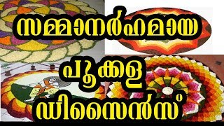 40 first prize Onam pookalam, pookalam designs with theme Kerala
