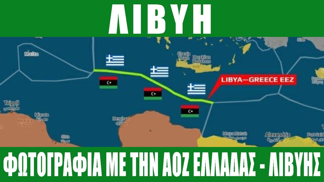 ΛΙΒΥΗ | Φωτογραφία με την ΑΟΖ, Ελλάδας και Λιβύης στο Twitter - (3.7.2020)