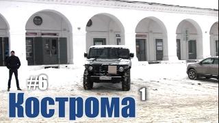 """Кострома / ГАЗ-2330 """"Тигр"""" / ч.1 / блог, блогер"""