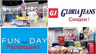 Большой обзор детских вещей магазин Глория джинс и Fun day Распродажа и скидки шопинг влог