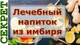 Как приготовить лечебный напиток из имбиря, лимона и мёда