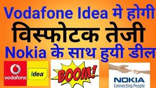 Vodafone Idea और Nokia के बीच हुयी बडी डील ।। #Vodafone Idea share latest news । #Idea share price