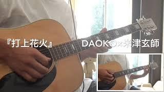 【Hokuson】Daoko×米津玄人 『打上花火』弾いてみた