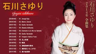 坂本冬美のベストソング   ♪ 日本の演歌はメドレー ♪♪ 日本演歌 の名曲 メドレーJapanese Enka Songs
