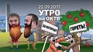 Фальшивая агитация Навального - Утро на ОКТВ - 22 сентября