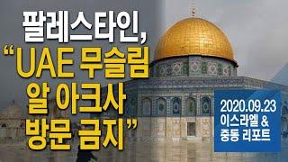 [Brad TV] 이스라엘&중동 리포트 2020…
