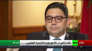 وزير الخارجية المغربي ناصر بوريطة في لقاء خاص مع RT
