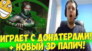ПАПИЧ ИГРАЕТ С ДОНАТЕРАМИ В МК! + БАН БЕСКОНЕЧНОСТИ! [Mortal Kombat 11]
