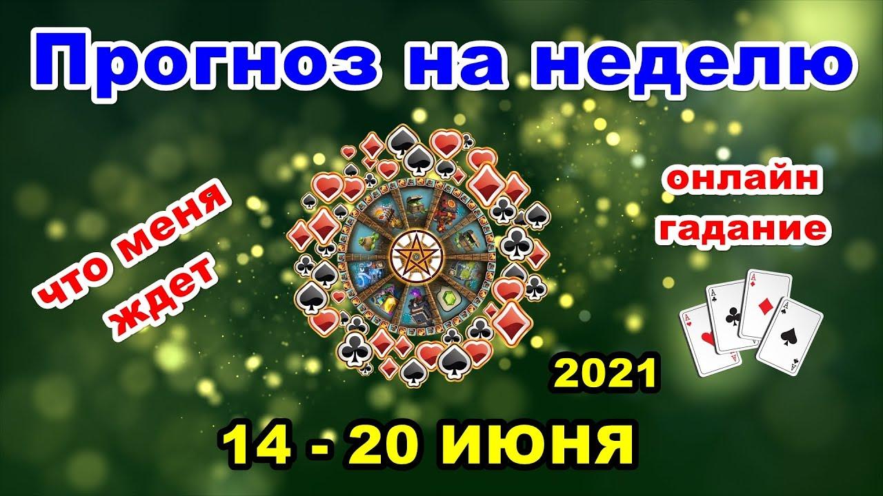 Прогноз на неделю 14 - 20 ИЮНЯ 2021. Что меня ждёт?