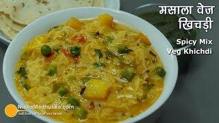 Masala Khichdi | वेज मसाला खिचड़ी । Indian Masala Vegetable Khichdi