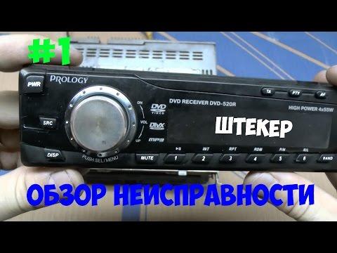 DDP - Prology DVD-520R - обзор неисправности