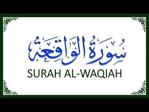 Surah Al-Waqiah Recitation By Abu Bakr Ash-Shatri