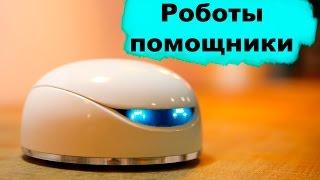 Роботы помощники в современном мире. Гаджеты, устройства и новые технологии.