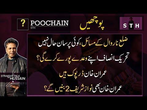 #Poochain | Usman Buzdar visit Narowal | imran khan government